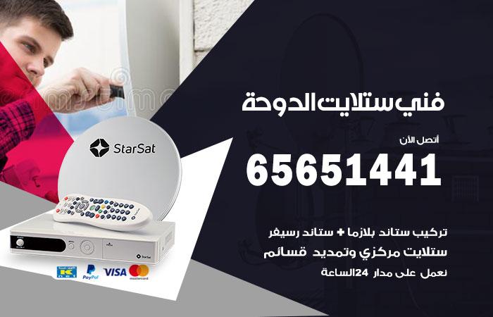 فني ستلايت الدوحة / 65651441/ تركيب صيانة برمجة ستلايت رسيفر الدوحة