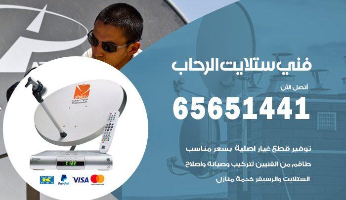 فني ستلايت الرحاب / 65651441/ تركيب صيانة برمجة ستلايت رسيفر الرحاب