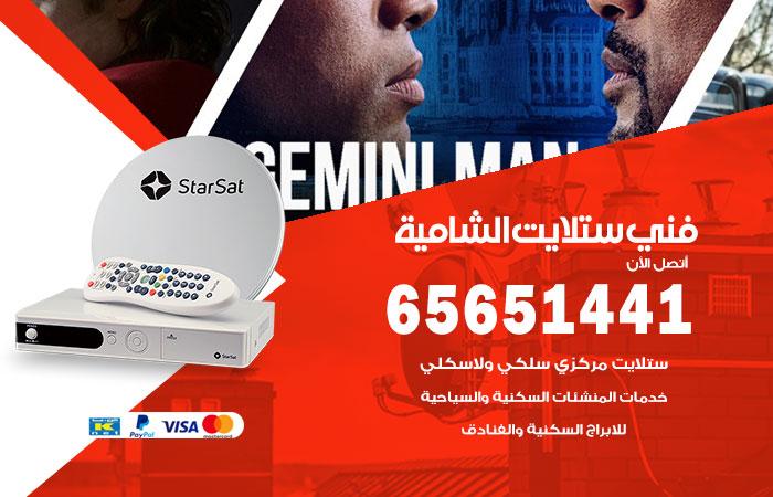 فني ستلايت الشامية / 65651441/ تركيب صيانة برمجة ستلايت رسيفر الشامية