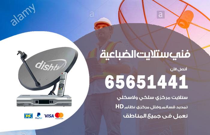 فني ستلايت الضباعية / 65651441/ تركيب صيانة برمجة ستلايت رسيفر الضباعية