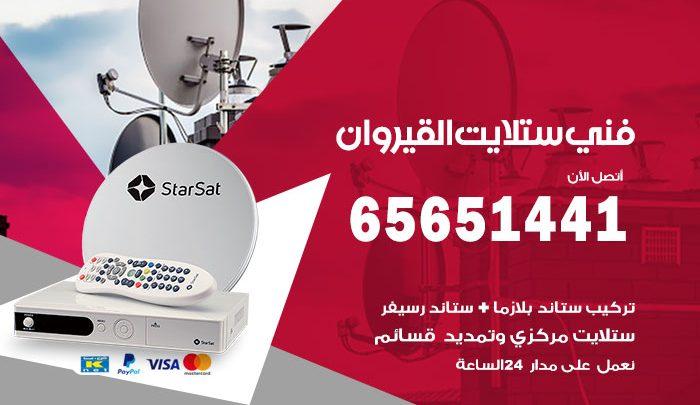 فني ستلايت القيروان / 65651441/ تركيب صيانة برمجة ستلايت رسيفر القيروان