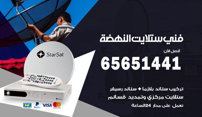 فني ستلايت النهضة / 65651441/ تركيب صيانة برمجة ستلايت رسيفر النهضة