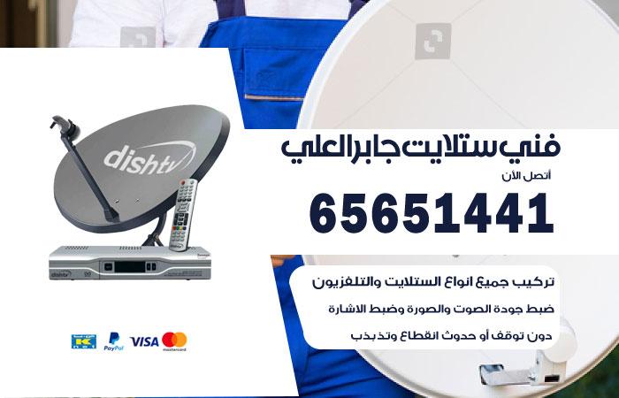 فني ستلايت جابر العلي / 65651441/ تركيب صيانة برمجة ستلايت رسيفر جابر العلي