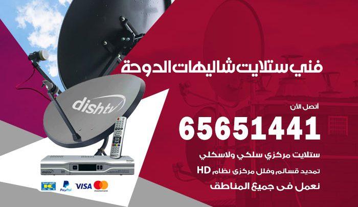 فني ستلايت شاليهات الدوحة / 65651441/ تركيب صيانة برمجة ستلايت رسيفر شاليهات الدوحة