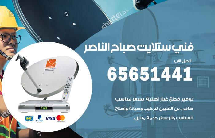 فني ستلايت صباح الناصر / 65651441/ تركيب صيانة برمجة ستلايت رسيفر صباح الناصر