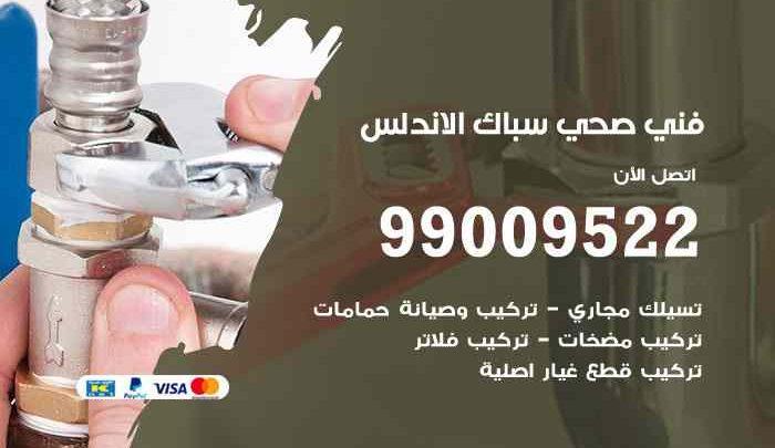 سباك فني صحي الاندلس / 66817766 / معلم سباك صحي تسليك مجاري الاندلس