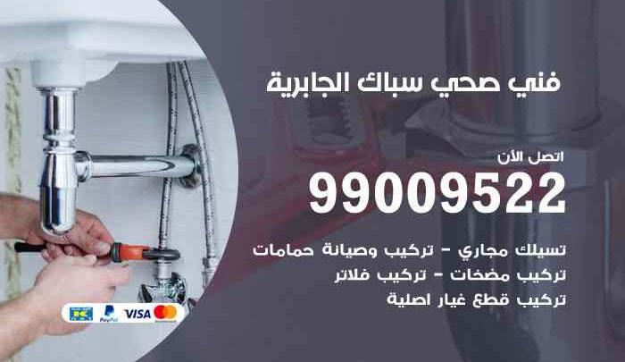 سباك فني صحي الجابرية / 66817766 / معلم سباك صحي تسليك مجاري الجابرية