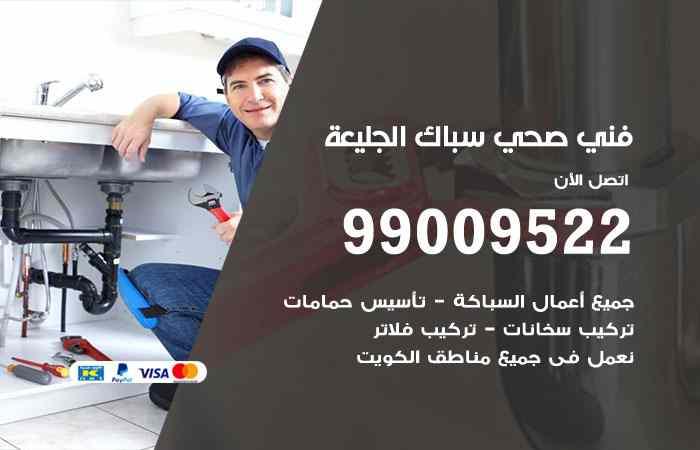 سباك فني صحي الجليعة / 66817766 / معلم سباك صحي تسليك مجاري الجليعة