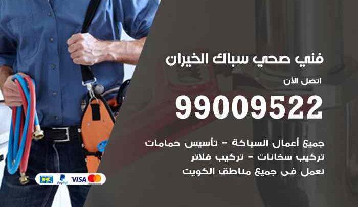 سباك فني صحي الخيران / 66817766 / معلم سباك صحي تسليك مجاري الخيران