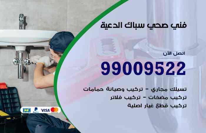 سباك فني صحي الدعية / 66817766 / معلم سباك صحي تسليك مجاري الدعية