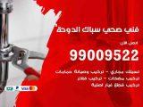 سباك فني صحي الدوحة