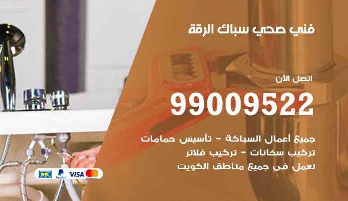 سباك فني صحي الرقة / 66817766 / معلم سباك صحي تسليك مجاري الرقة