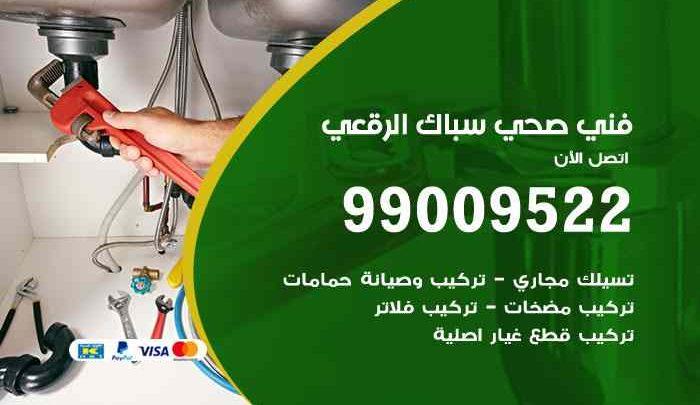 سباك فني صحي الرقعي / 66817766 / معلم سباك صحي تسليك مجاري الرقعي