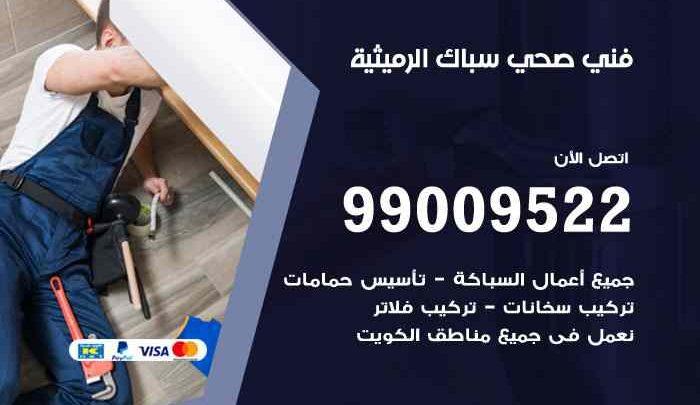 سباك فني صحي الرميثية / 66817766 / معلم سباك صحي تسليك مجاري الرميثية