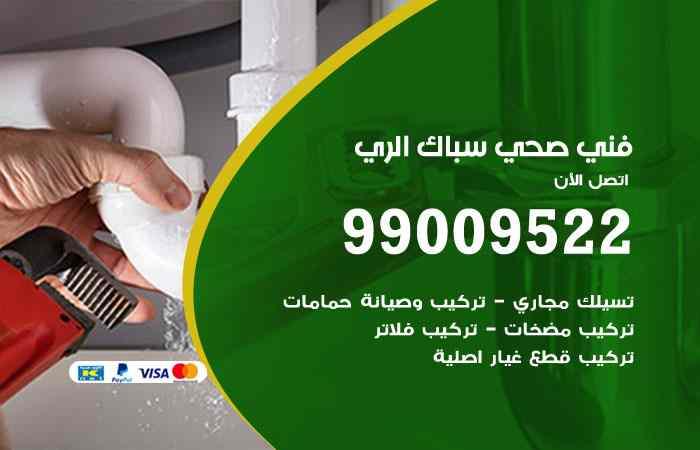 سباك فني صحي الري / 66817766 / معلم سباك صحي تسليك مجاري الري
