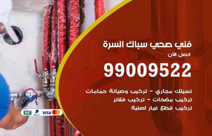 سباك فني صحي السرة / 66817766 / معلم سباك صحي تسليك مجاري السرة