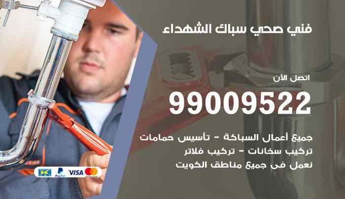 سباك فني صحي الشهداء / 66817766 / معلم سباك صحي تسليك مجاري الشهداء