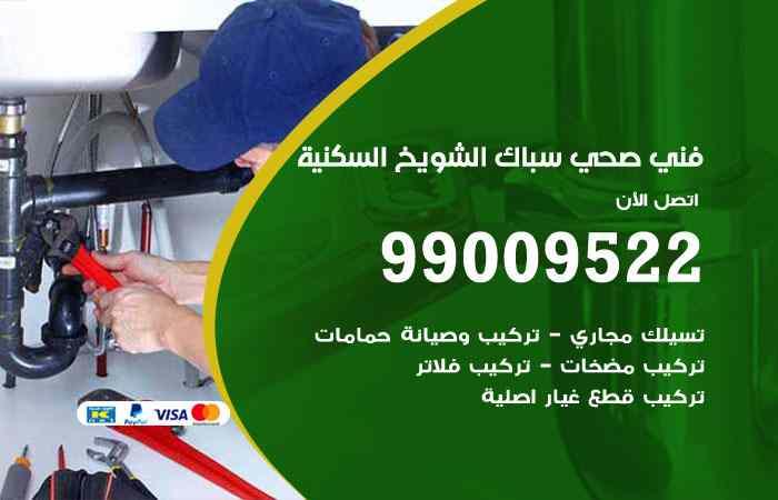 سباك فني صحي الشويخ السكنية / 66817766 / معلم سباك صحي تسليك مجاري الشويخ السكنية