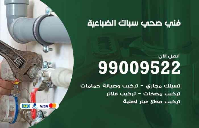 سباك فني صحي الضباعية / 66817766 / معلم سباك صحي تسليك مجاري الضباعية