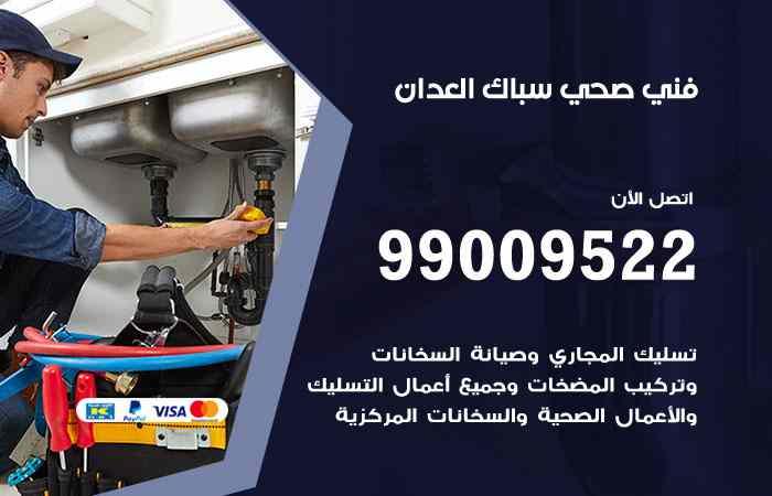 سباك فني صحي العدان / 66817766 / معلم سباك صحي تسليك مجاري العدان