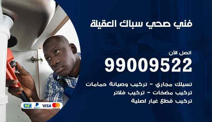 سباك فني صحي العقيلة / 66817766 / معلم سباك صحي تسليك مجاري العقيلة