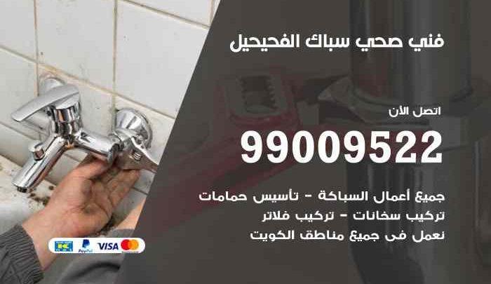 سباك فني صحي الفحيحيل / 66817766 / معلم سباك صحي تسليك مجاري الفحيحيل