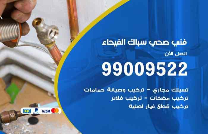 سباك فني صحي الفيحاء / 66817766 / معلم سباك صحي تسليك مجاري الفيحاء