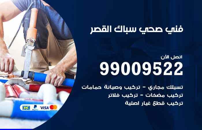سباك فني صحي القصر / 66817766 / معلم سباك صحي تسليك مجاري القصر