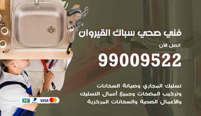 سباك فني صحي القيروان / 66817766 / معلم سباك صحي تسليك مجاري القيروان