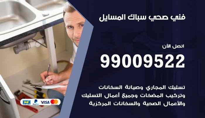سباك فني صحي المسايل / 66817766 / معلم سباك صحي تسليك مجاري المسايل