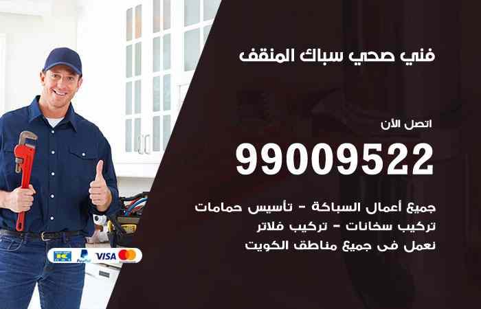 سباك فني صحي المنقف / 66817766 / معلم سباك صحي تسليك مجاري المنقف
