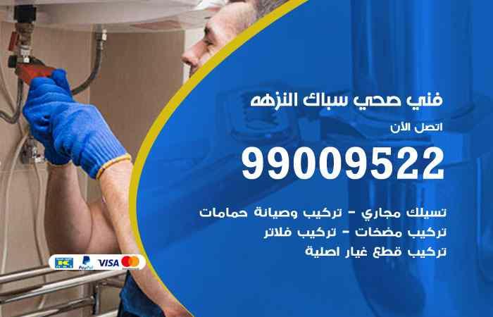 سباك فني صحي النزهة / 66817766 / معلم سباك صحي تسليك مجاري النزهة