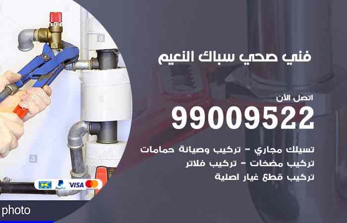 سباك فني صحي النعيم / 66817766 / معلم سباك صحي تسليك مجاري النعيم
