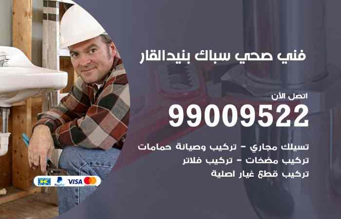 سباك فني صحي بنيد القار / 66817766 / معلم سباك صحي تسليك مجاري بنيد القار