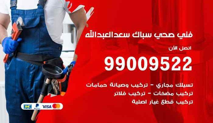 سباك فني صحي سعد العبدالله / 66817766 / معلم سباك صحي تسليك مجاري سعد العبدالله