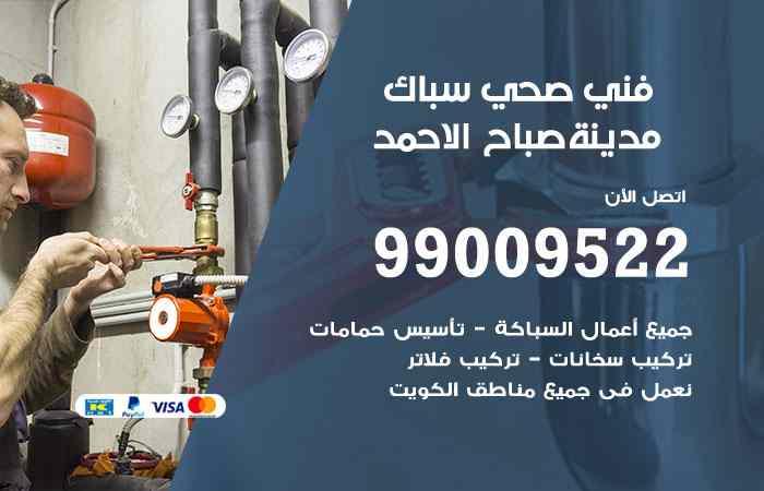 سباك فني صحي مدينة صباح الأحمد / 66817766 / معلم سباك صحي تسليك مجاري مدينة صباح الأحمد