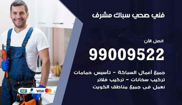 سباك فني صحي مشرف / 66817766 / معلم سباك صحي تسليك مجاري مشرف