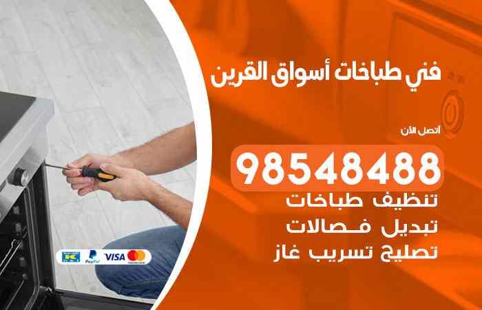 صيانة طباخات أسواق القرين / 98548488 / فني تصليح طباخات أسواق القرين بالكويت