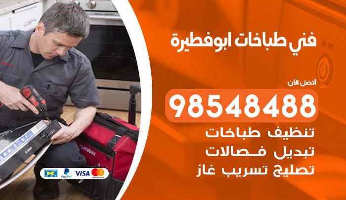 صيانة طباخات ابوفطيرة / 98548488 / فني تصليح طباخات ابوفطيرة بالكويت