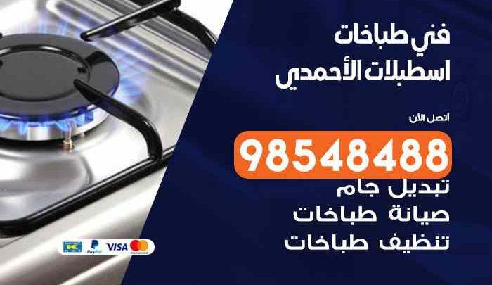 صيانة طباخات اسطبلات الأحمدي / 98548488 / فني تصليح طباخات اسطبلات الأحمدي بالكويت