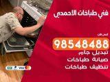 صيانة طباخات الاحمدي