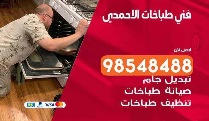 صيانة طباخات الاحمدي / 98548488 / فني تصليح طباخات الاحمدي بالكويت
