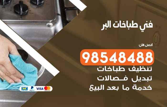 صيانة طباخات البر / 98548488 / فني تصليح طباخات البر بالكويت