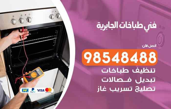 صيانة طباخات الجابرية / 98548488 / فني تصليح طباخات الجابرية بالكويت
