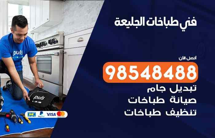 صيانة طباخات الجليعة / 98548488 / فني تصليح طباخات الجليعة بالكويت