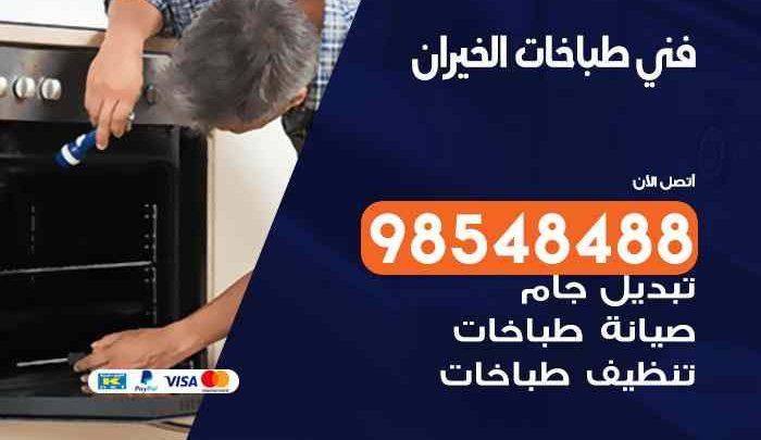 صيانة طباخات الخيران / 98548488 / فني تصليح طباخات الخيران بالكويت