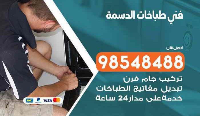 صيانة طباخات الدسمة / 98548488 / فني تصليح طباخات بالكويت