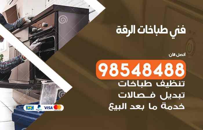 صيانة طباخات الرقة / 98548488 / فني تصليح طباخات الرقة بالكويت
