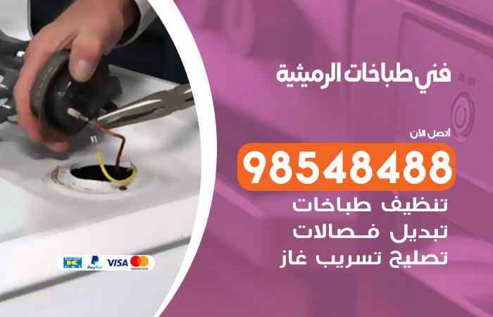 صيانة طباخات الرميثية / 98548488 / فني تصليح طباخات الرميثية بالكويت