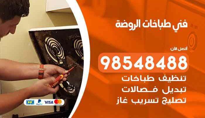 صيانة طباخات الروضة / 98548488 / فني تصليح طباخات الروضة بالكويت